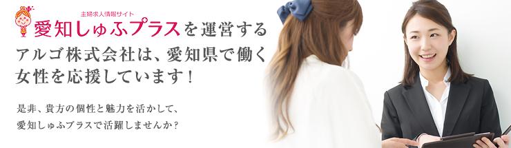 「愛知主婦プラス」運営するアルゴ株式会社は、愛知県で働く女性を応援しています!