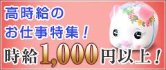 高時給のお仕事特集 時給1,000円以上