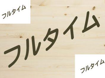 フルタイム◇食堂調理補助◇時給850円~◇週3~◇経験者優遇◇パート・アルバイト◇no-SO-PA-arg0237 イメージ