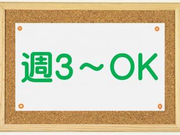 週3~◇パート保育士さん◇シフト制◇資格を活かす◇駅近◇ik-HS-PA-arg0146 イメージ