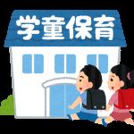 ☆愛知県名古屋市の学童保育事情(公立の児童クラブ編)☆ イメージ